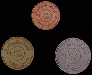 Ирак. Лот из монет 2004 г. 3 шт.