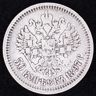 50 копеек 1897 г. Парижский монетный двор (1 зведочка). Серебро