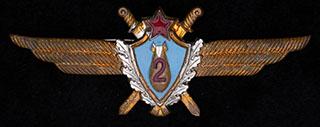 Знак 2 класса летчика-штурмана ВВС СССР. Бронза, позолота, серебрение, эмаль
