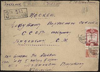 Элемент конверта, направленного С.М. Буденному