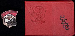Лот из знака «Ударник Сталинского призыва» и удостоверения. Бронза, серебрение, эмаль. Оригинальная закрутка