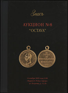 Каталог аукционного дома «ЗНАКЪ». Аукцион № 8 «OCTAVA». 2009 г.