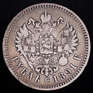 Рубль 1891 г. АГ. Серебро