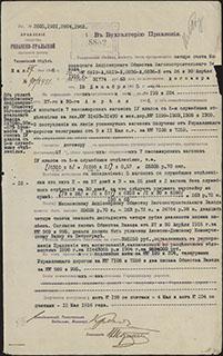 Отчет технического отдела Рязанско-Уральской ж/д в бухгалтерию правления