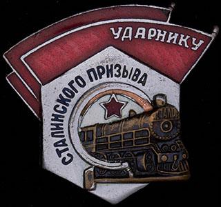 «Ударнику сталинского призыва». Бронза, серебрение, эмаль. Оригинальная закрутка