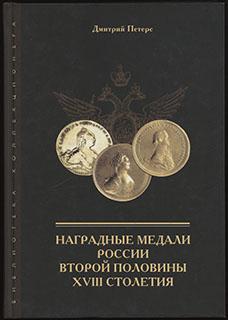 Петерс Д. «Наградные медали России второй половины XVIII столетия»