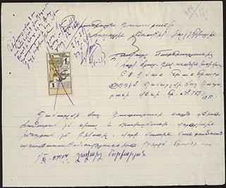 Документ на армянском языке с гербовой маркой и марками судебной пошлины