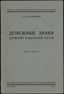 Орешников А.В. «Денежные знаки домонгольской Руси»