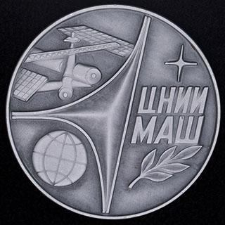 «50 лет ЦНИИМАШ». Алюминий. Диаметр 59,6 мм.