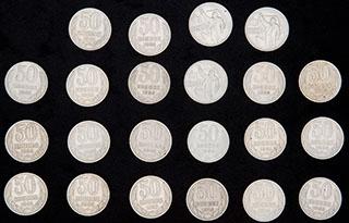 Лот из 50 копеек 1964-1985 гг. 22 шт.