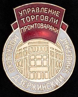 «Управление торговли промтоварами. Московско-Дзержинский Универмаг». Алюминий, эмаль