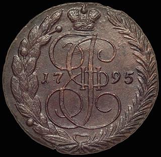 5 копеек 1795 г. ЕМ. Медь