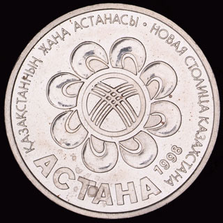 Казахстан. 20 тенге 1998 г. «Астана - новая столица Казахстана». Нейзильбер
