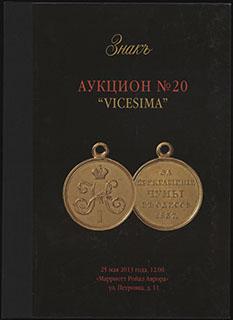 Каталог аукционного дома «ЗНАКЪ». Аукцион № 20 «VICESIMA». 2013 г.