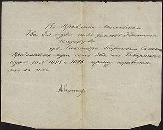 Прошение в правление Московского товарищества