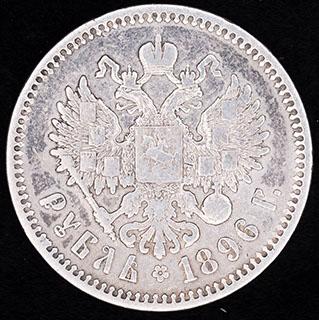 Рубль 1896 г. АГ. Серебро