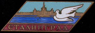 «Сталинград».Латунь, эмаль