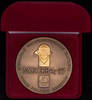 «Всемирная филателистическая выставка. Москва-97». Томпак. Диаметр 59,8 мм. В оригинальной коробке