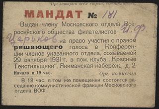 Мандат члена Московского отдела Всероссийского общества филателистов