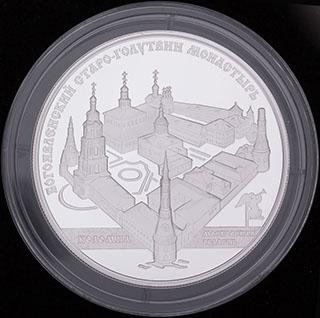 25 рублей 2014 г. «Старо-Голутвин монастырь, Коломна». Серебро. Proof
