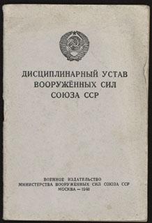 Дисциплинарный устав ВС СССР