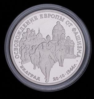3 рубля 1994 г. «Освобождение Европы от фашизма. Белград». Медно-никелевый сплав. Proof