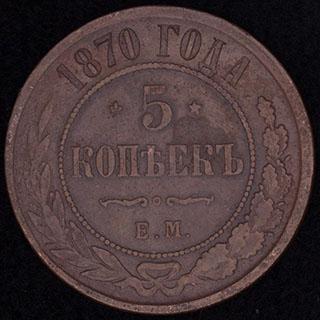 5 копеек 1870 г. ЕМ. Медь