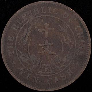 Китай. 10 кэш 9 (1920) г. Медь