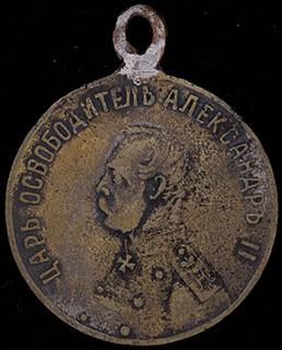 «Царь освободитель Александр II». Бронза