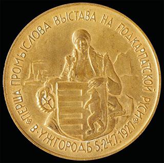«Первая промышленная выставка на Подкарпатской Руси». Томпак, позолота. Диаметр 50,2 мм.
