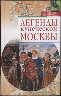 Молева Н. «Легенды купеческой Москвы»