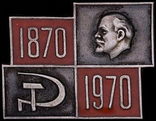 «100 лет со дня рождения В.И. Ленина». Серебро, эмаль