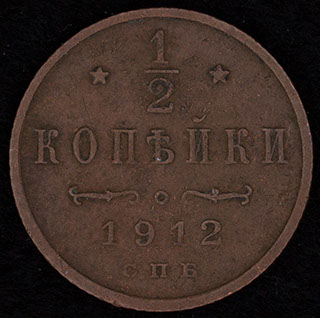 1/2 копейки 1912 г. СПБ. Медь