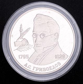 2 рубля 1995 г. «А.С. Грибоедов». Серебро