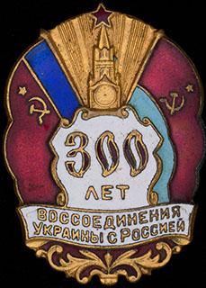 «300 лет воссоединения Украины с Россией». Латунь, позолота, эмаль
