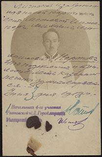 Фотография-удостоверение М.М. Неронова