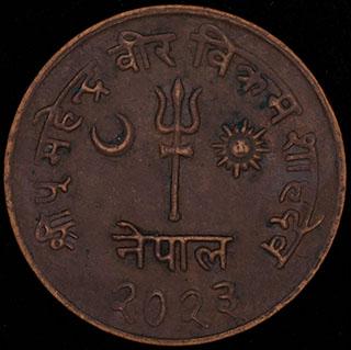 Непал. 10 пайс 2023 (1966) г. Медь