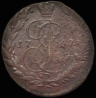5 копеек 1767 г. ЕМ. Медь