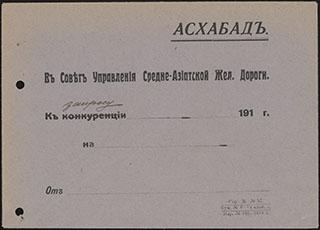 Конверт в Совет Управления Средне-Азиатской железной дороги