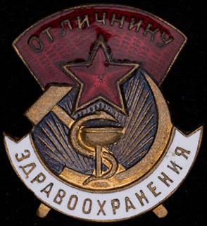 «Отличнику здравоохранения СССР». Бронза, эмаль. Оригинальная закрутка