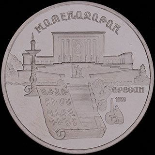 5 рублей 1990 г. «Матенадаран, г. Ереван». Медно-цинково-никелевый сплав. Proof