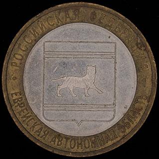 10 рублей 2009 г. «Еврейская автономная область». Медно-никелевый сплав, латунь