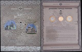 Лот из 10 рублей 2011 г. и жетона. «Древние города России». 3 шт. В оригинальной упаковке