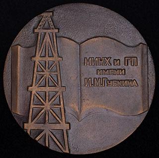 «50 лет МИНХ и ГП им. И.М. Губкина». Томпак. Диаметр 61,1 мм.