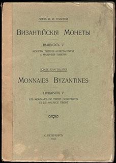 Граф Толстой И.И. «Византийские монеты» Выпуск V (с. 465–592). Монеты Тиберия Константина (578–582) и Маврикия Тиберия (582–602)»