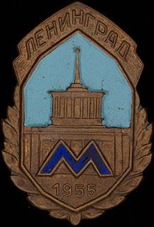 «Метро Ленинграда». Бронза, эмаль
