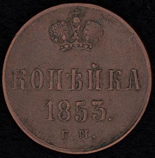 Копейка 1853 г. ЕМ. Медь