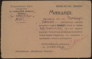 Мандат делегата Бочкарева П. на партконференцию ТОКПУз