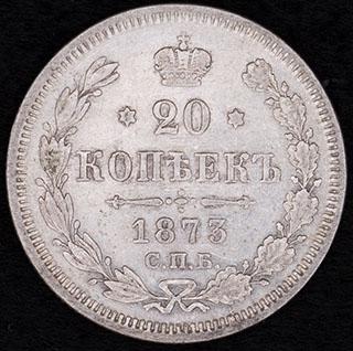 20 копеек 1873 г. СПБ НI. Серебро
