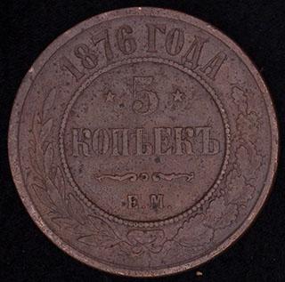 5 копеек 1876 г. ЕМ. Медь